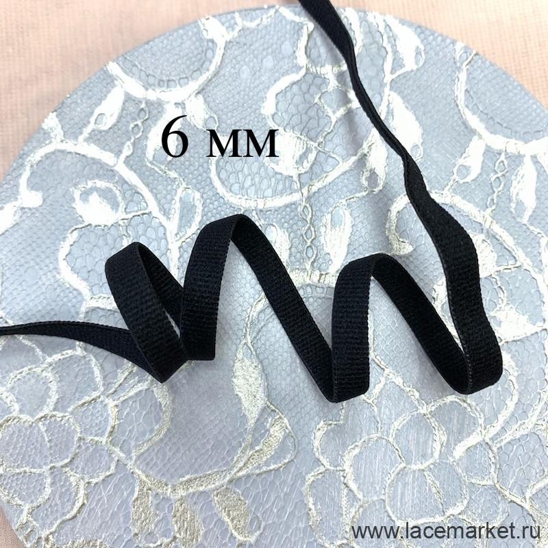 резинка бретелечная 6 мм